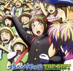 ブラバン!甲子園 THE BEST(通常)(CDA)