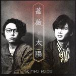 薔薇と太陽(初回盤A)(DVD付)(通常)(CDS)