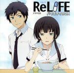 「ReLIFE」ドラマCD「バラエティBOX」(通常)(CDA)
