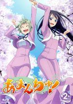 あまんちゅ! 第2巻(Blu-ray Disc)(BLU-RAY DISC)(DVD)