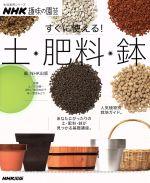 すぐに使える!土・肥料・鉢(生活実用シリーズNHK趣味の園芸)(単行本)