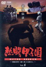 熱闘甲子園 最強伝説 Vol.6-怪物次世代「大旗へ導いた名将たち」-(通常)(DVD)