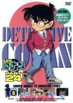 名探偵コナン PART24 Vol.8(通常)(DVD)