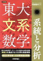 東大文系数学 系統と分析 大学受験(単行本)