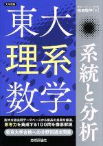 東大理系数学 系統と分析 大学受験(単行本)
