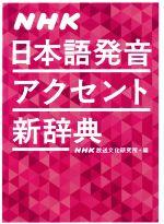 NHK日本語発音アクセント新辞典(単行本)