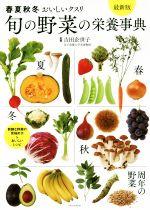 旬の野菜の栄養事典 最新版 春夏秋冬おいしいクスリ(単行本)