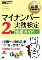 マイナンバー実務検定2級合格ガイド(法務教科書)(赤シート付)(単行本)