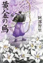黄金の烏 八咫烏シリーズ(文春文庫)(文庫)