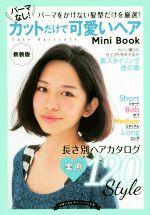 パーマなし!カットだけで可愛いヘアMini Book 新装版(ビジュアル文庫)(文庫)