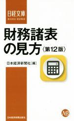 財務諸表の見方 第12版(日経文庫)(新書)
