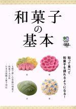 和菓子の基本(単行本)