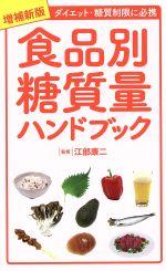 食品別糖質量ハンドブック 増補新版 ダイエット・糖質制限に必携(新書)