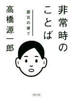 非常時のことば 震災の後で(朝日文庫)(文庫)