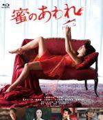 蜜のあわれ(Blu-ray Disc)(BLU-RAY DISC)(DVD)