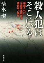 殺人犯はそこにいる 隠蔽された北関東連続幼女誘拐殺人事件(新潮文庫)(文庫)