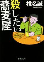 殺したい蕎麦屋(新潮文庫)(文庫)