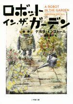 ロボット・イン・ザ・ガーデン(小学館文庫)(文庫)