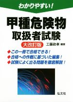 わかりやすい!甲種危険物取扱者試験 大改訂版(国家・資格試験シリーズ)(単行本)