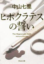 ヒポクラテスの誓い(祥伝社文庫)(文庫)
