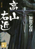 高山右近 新装版(講談社文庫)(文庫)