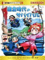 鎌倉時代のサバイバル(日本史BOOK 歴史漫画サバイバルシリーズ6)(児童書)