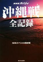 沖縄戦全記録 NHKスペシャル(単行本)