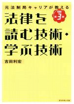 法律を読む技術・学ぶ技術 改訂第3版(単行本)