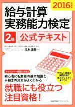 給与計算実務能力検定2級公式テキスト(2016年度版)(単行本)