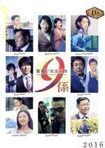 警視庁捜査一課9係 -season11- 2016 DVD-BOX(通常)(DVD)
