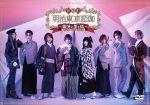 歌劇「明治東亰恋伽~朧月の黒き猫~」(通常)(DVD)