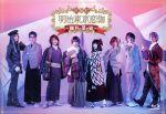 歌劇「明治東亰恋伽~朧月の黒き猫~」(Blu-ray Disc)(BLU-RAY DISC)(DVD)