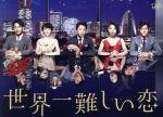 世界一難しい恋 Blu-ray BOX(初回限定版)(鮫島ホテルズ 特製タオル付)(Blu-ray Disc)(特典ディスク1枚、鮫島ホテルズ特製タオル付)(BLU-RAY DISC)(DVD)