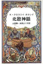 北欧神話(単行本)