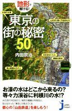 地形で解ける!東京の街の秘密50(じっぴコンパクト新書)(新書)