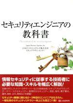 セキュリティエンジニアの教科書(単行本)