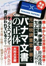パナマ文書の正体(単行本)