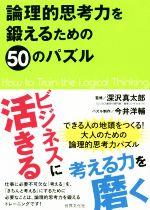 論理的思考力を鍛えるための50のパズル(単行本)