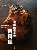 坂田阿希子の肉料理(単行本)