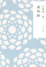 春琴抄(角川文庫)(文庫)
