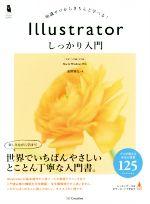 Illustratorしっかり入門 CC/CS5/CS6 Mac&Windows対応(Design&IDEA)(単行本)