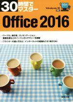30時間でマスターOffice 2016 Windows10対応(単行本)