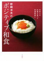 野崎洋光のポジティブ和食(単行本)