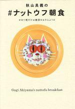 秋山具義の#ナットウフ朝食(TWJ books)(単行本)