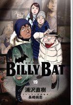 BILLY BAT(19)(モーニングKC)(大人コミック)