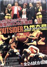 ジ・アウトサイダー 九州大会~熊本の陣~ 2015.8.30(SUN)(通常)(DVD)