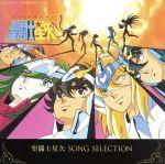 聖闘士星矢 SONG SELECTION(通常)(CDA)