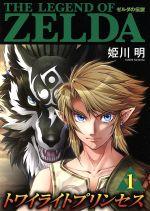 ゼルダの伝説 トワイライトプリンセス(1)(てんとう虫CSP)(大人コミック)