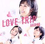 LOVE TRIP / しあわせを分けなさい<Type B>(初回限定盤)(DVD付)(DVD1枚付)(通常)(CDS)