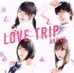 LOVE TRIP / しあわせを分けなさい<Type E>(初回限定盤)(DVD付)(DVD1枚付)(通常)(CDS)